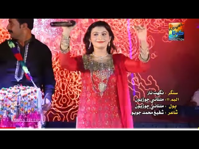 Oo Be Darda || New Sindhi Song || Singer Night Naaz || 2019 Koyal Production