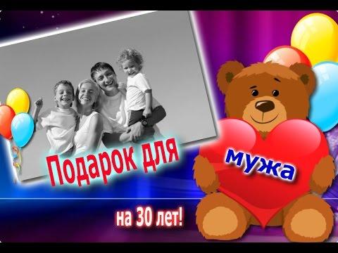 Поздравления с днем рождения мужа с юбилеем от жены 121