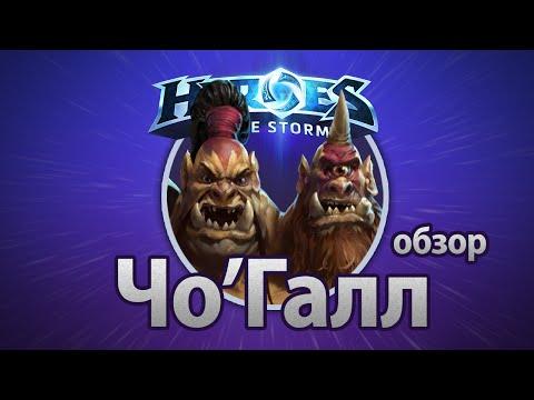 видео: heroes of the storm — Чо'Галл (обзор)