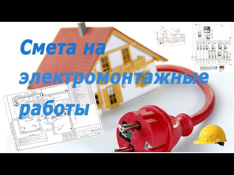 Смета на электромонтажные работы