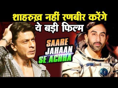 Ranbir Kapoor ने किया Shahrukh Khan का पत्ता कट | Saare Jahaan Se Achha