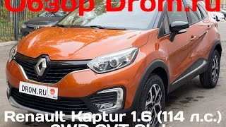 Renault Kaptur 2016 1.6 (114 л. с.) 2WD CVT Style - видеообзор