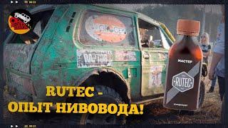 """Опыт применения присадки RUTEC. Дмитрий Гаврилов, ВАЗ 2121 """"Нива"""""""