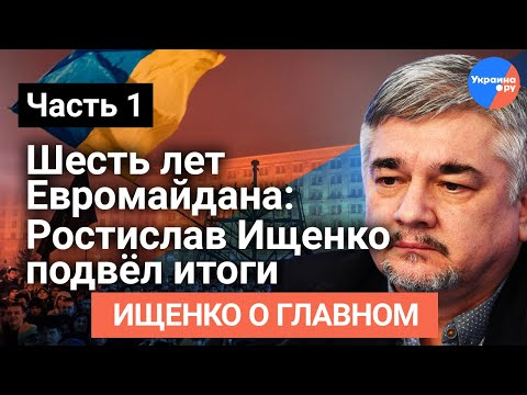 #Ищенко_о_главном: итоги шести лет после Евромайдана (часть 1)