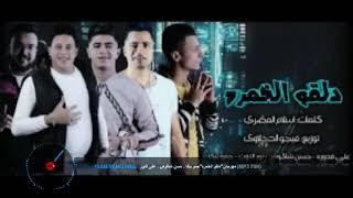 مهرجان دلقو الخمره من عماهم اقوي صدي صوت  Mixat