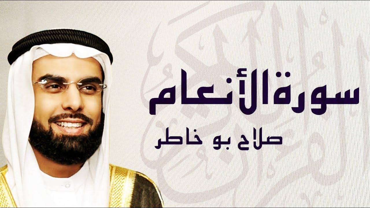 تحميل القران بصوت الشيخ صلاح بو خاطر