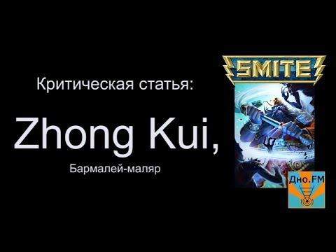 видео: Критическая статья №34: zhong kui [smite/Смайт] [Гайд]