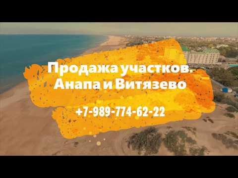Продается земельный участок в Анапе. Первая береговая линия.