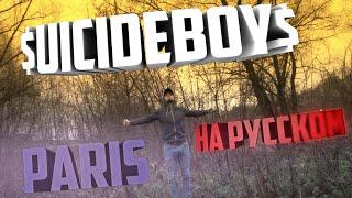 ТРЕК И КЛИП В СТИЛЕ SUICIDEBOYS. Paris на Русском