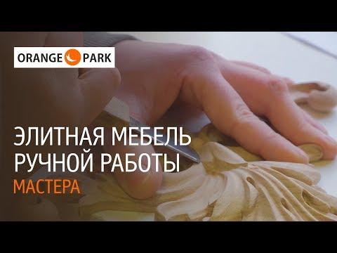 Orange Park - элитная мебель. Ручная работа мастеров. Производство мебели