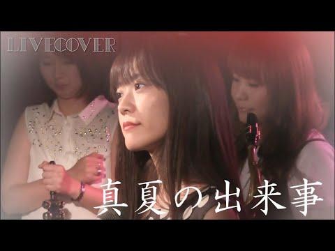 LIVE COVER 平山三紀 - 『真夏の出来事』