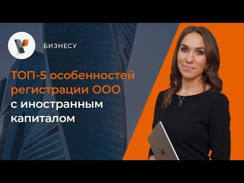💲ТОП-5 особенностей регистрации ООО с иностранным капиталом