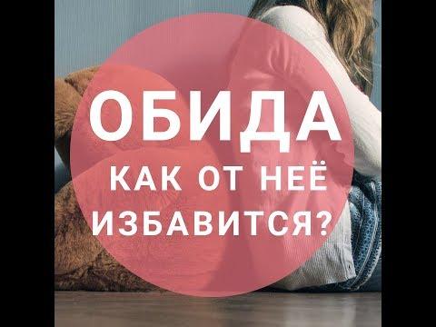 #6.ОБИДА   Для чего она нужна человеку?  Что сделать, чтобы отпустить её?