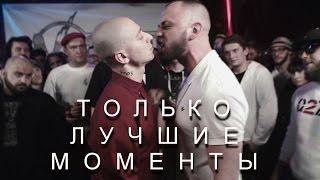 VERSUS Oxxxymiron VS ST ЛУЧШИЕ МОМЕНТЫ (ЛУЧШИЕ ПАНЧИ)