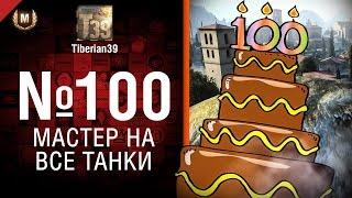 Мастер на все танки №100: TVP T 50/51 и не только - от Tiberian39 [World of Tanks]