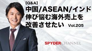 第205回 【Q&A】中国/ASEAN/インド 伸び悩む海外売上を改善させたい
