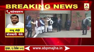 Gambar cover Breakfast News @9AM | Delhi | Raju Shetty On Loan Waiver Decision May Be Possible Today 13122018