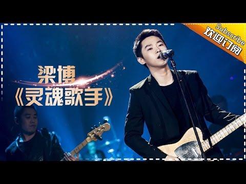 梁博《灵魂歌手》唱出自我 -《歌手2017》第9期 单曲The Singer【我是歌手官方频道】
