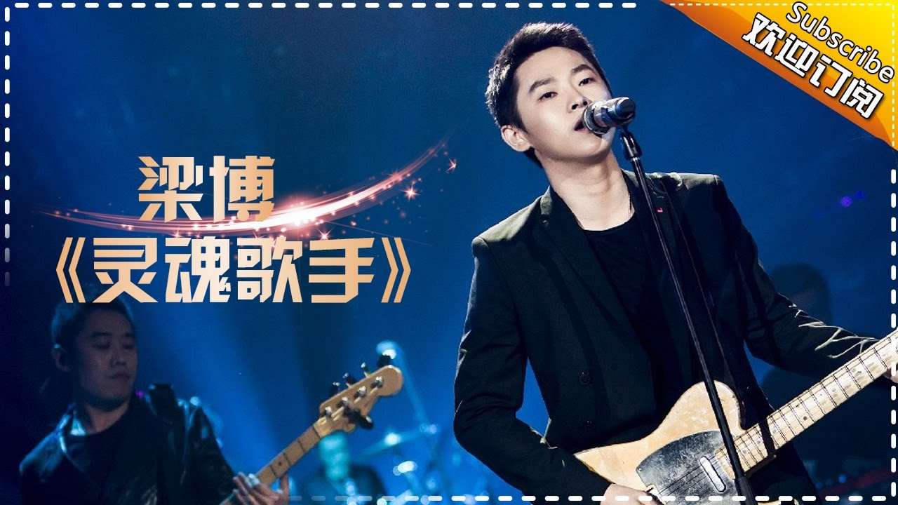 THE SINGER 2017 Liang Bo《A Soulful Singer》 Ep.9 Single 20170318【Hunan TV Official 1080P】