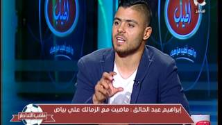 برنامج ملعب الشاطر - تصريحات ابراهيم عبد الخالق عن مدربين نادى الزمالك