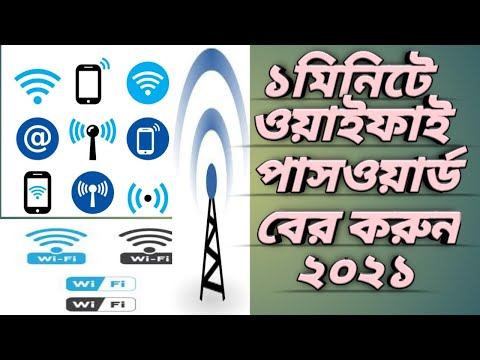 How to easily Show Wifi password Without apps  Bangla in 2021
