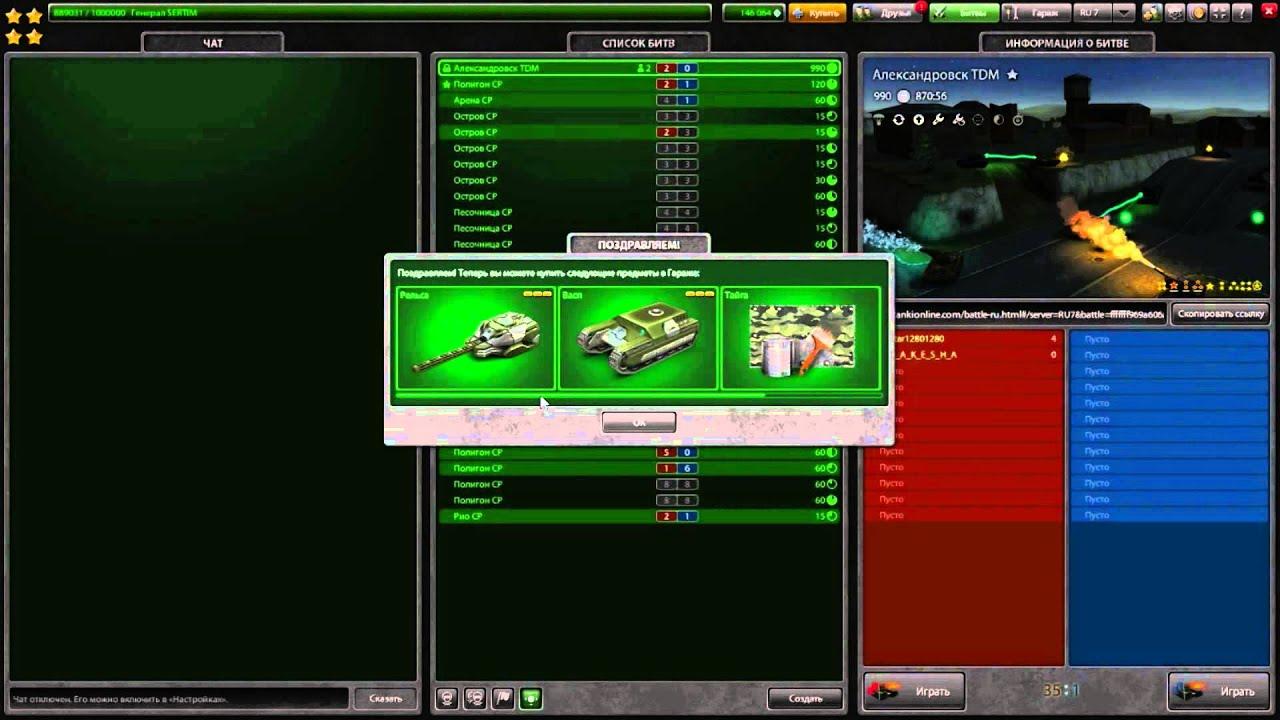 звание генерал в танках онлайн фото
