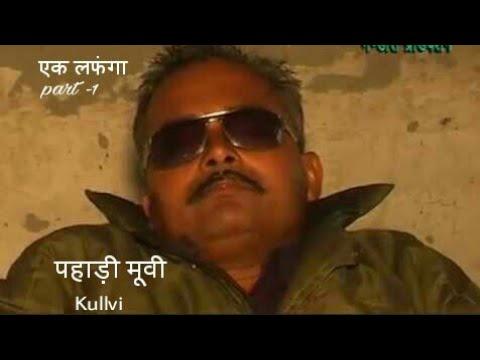 एक लफंगा | Full movie | Part-1 | Himachali movie | kullu |