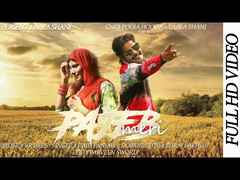 Latest Haryanvi Song 2016 #Pajeb Meri #Pooja Hooda New Song #Rajupunjabi #NDJ Music