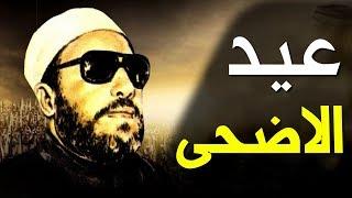 اجمل خطب الشيخ كشك - خطبة عيد الاضحي - ماذا كان يفعل النبي في العيد