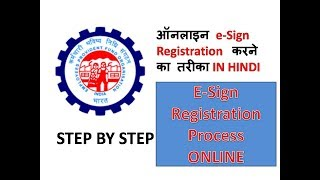 e Sign Registration Process for employer to approve KYC without DSC