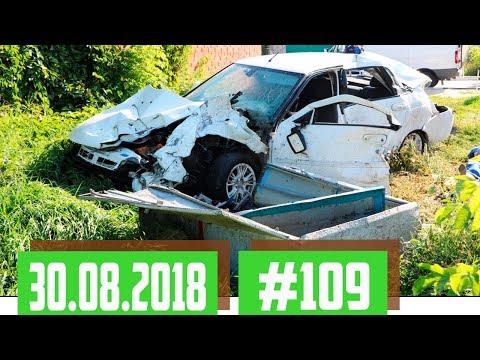 Новые записи АВАРИЙ и ДТП с видеорегистратора #109 Август 30.08.2018