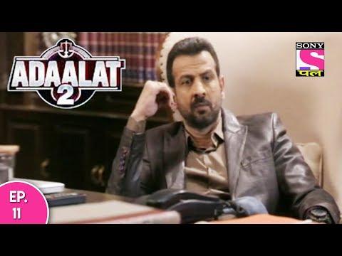 Adaalat 2 - अदालत २ - Episode 11 - 12th December, 2017 thumbnail