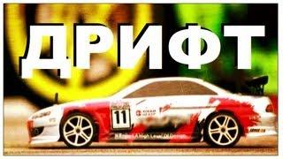 Галилео. Дрифт(765 от 09.06.2011 Что такое дрифт? Может ли игрушечный автомобиль обогнать настоящее авто на гоночной трассе?..., 2013-09-25T10:14:52.000Z)
