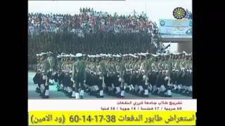 جلالة اناماشي نيالا   طلبة الكلية الحربية الدفعات 60 /14/17/38 (ود الامين )