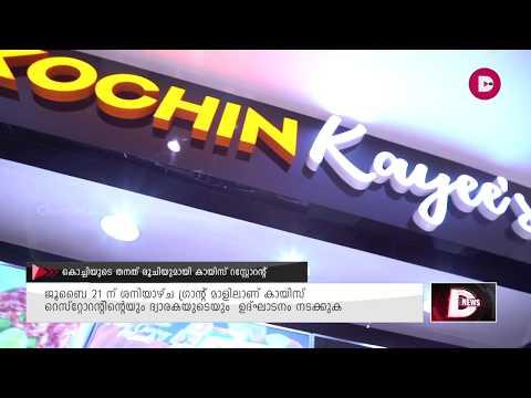 COCHIN KAYEES RESTAURENT OPENING IN GRAND MALL, DUBAI | D NEWS | Channel'D
