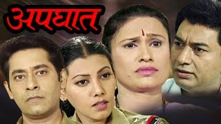 Apghat - Inspector Series   Marathi Popular Serial - Ashok Shinde, Maitheli Javkar