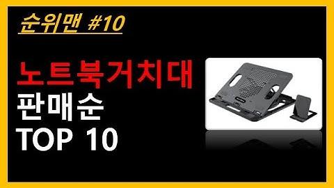 노트북거치대 TOP 10 - 노트북거치대추천, 노트북거치대순위, 노트북거치대 1위~10위 Click!
