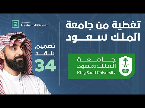 الحلقة ٣٥ المرحلة الثانية تغطية للبرنامج من مدرج كلية العمارة والتخطيط جامعة الملك سعود