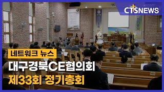 대구경북CE협의회 제33회 정기총회(대구, 배진우) l…