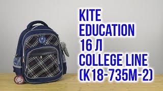 Розпакування Kite Education для хлопчиків 16 л College Line K18-735М-2
