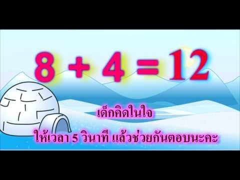 กิจกรรมคณิตคิดเร็ว คิดเลขเร็ว  การบวกเลข สำหรับชั้น ป.1 ป.2