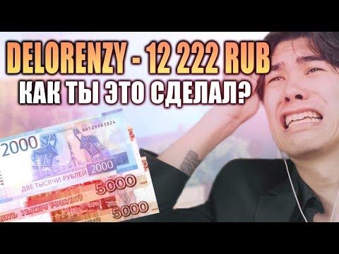 ЧЕЛЛЕНДЖ НА 11 111 РУБЛЕЙ ДЛЯ DELORENZY - GTA SAMP thumbnail