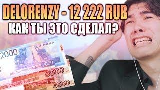 ЧЕЛЛЕНДЖ НА 11 111 РУБЛЕЙ ДЛЯ DELORENZY - GTA SAMP
