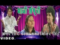 Download BHAJI SHEPUCHI RAHILI - DOGHAAT WATOON KHAU (SAWAL JAWAB) || T-Series Marathi MP3 song and Music Video