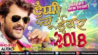 Khake Murga pk Bear Grylls happy New Year 2018 super hit Khesari Lal