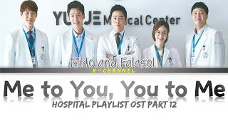 Cover images Me to You, You to Me 너에게 난, 나에게 넌 - Mido and Falasol 미도와 파라솔 | Hospital Playlist OST Part 12 Lyrics