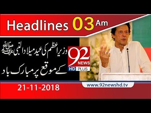 News Headlines | 3:00 AM |  21 Nov 2018 | 92NewsHD