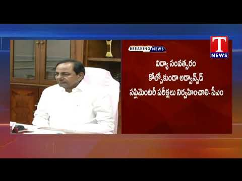 CM KCR Ordered Officers Over inter results  Issue| T News Telugu