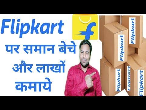 How to Sell Products on Flipkart || Flipkart par saman bache