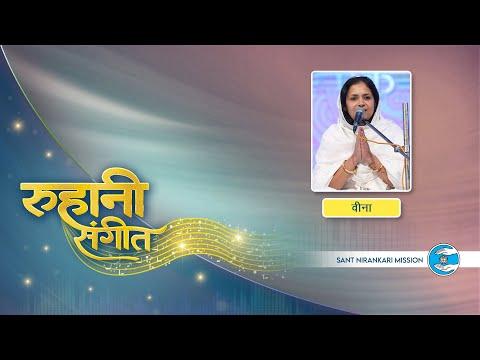 Tere Dar Se Yahi By Dr Vinod Gandharv | Nirankari Devotional